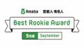 """次長課長・河本準一、結婚を発表した""""くみっきー""""ら アメブロ9月度Best Rookie賞を発表"""