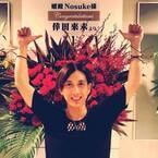 婿入りしたNosuke、がん宣告を妻・misonoの母と共に聞き「絶望的な状況」