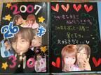 杉浦太陽、2007年に妻・辻希美が手作りしたアルバムを発見し「わ…若いっ」