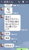 小原正子、夫・マック鈴木から届いた可愛いLINEを公開「思わず笑ってしまいました」