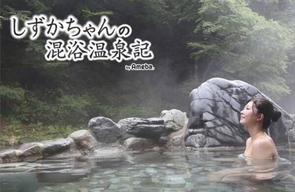 """混浴温泉モデル・しずかちゃん、痔ろう手術後の""""新たな悩み""""を告白「辛いんです」"""