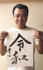 """白城あやか、夫・中山秀征が書いた""""令和""""を公開「平和で健康で普通がイイな」"""