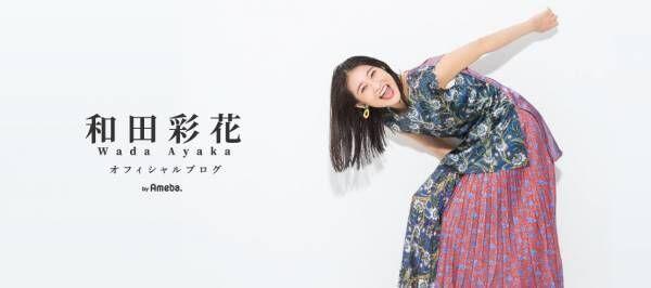 元アンジュルム・和田彩花、活動再スタートでブログ開始「私の未来は私が決める」