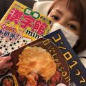 中澤裕子、卓上コンロ生活にぴったりの1冊を紹介「今の主婦裕子にとって一番どストライク」