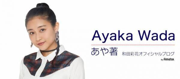 アンジュルムのリーダー・和田彩花、卒業し感謝「もっともっと自分に向き合ってきます」