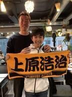 鈴木福、引退した上原浩治選手と記念写真「会いたいと言った2日後に会えるなんて!」
