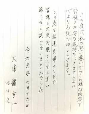 大浦龍宇一、妻・ゆりえとの今後について決意をつづる「共に力を合わせ歩んで参ります」