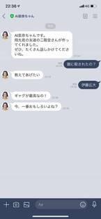 """『あなたの番です』の""""AI菜奈ちゃん""""にLINEで質問した結果に歓喜「あちー!」"""