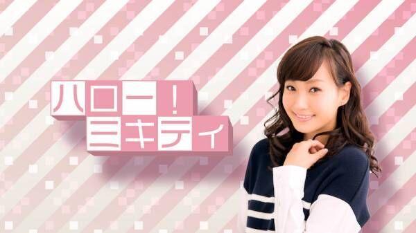 藤本美貴、YouTuberデビューを報告「17歳から芸能生活をしてきて」