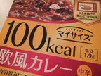 クリス松村、2か月ぶりに食べたカレー「スパイシーで美味しゅうございました!」