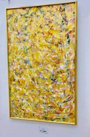 エド・はるみ、初出品で二科展に入選した絵を公開「爪跡を残していきたい」