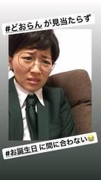 誕生日を迎えたミキ・亜生からの返信に感激「やっぱりめっちゃええ子や」