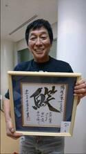 """モンキッキー、明石家さんまのために書いた""""書""""を公開「お笑い怪魚に会えて、嬉しいYY!!」"""