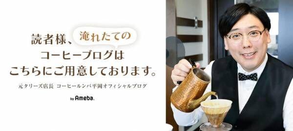 コーヒールンバ平岡、ある男のダイエットチャレンジに「平岡感動しまして ぜひ協力させてください」