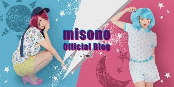 misono、体調不良をつわりと勘違い「そのおかげで我慢できていた」