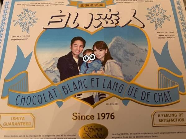 妻・保田圭&息子と北海道で工場見学へ「コック姿が可愛かった」