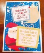 みきママ、受験生の息子達へのプレゼントに「サンタ、ふとっぱら」