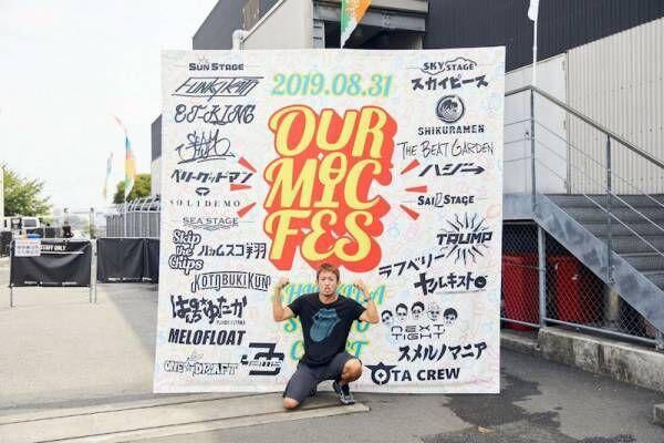 ファンキー加藤、初の主催フェスを終えて感謝「このジャンルは、もっともっと大きくなる!」
