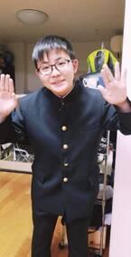 木下医師、息子・大維志くんの制服姿を公開「毎日同級生と遊んでいます」