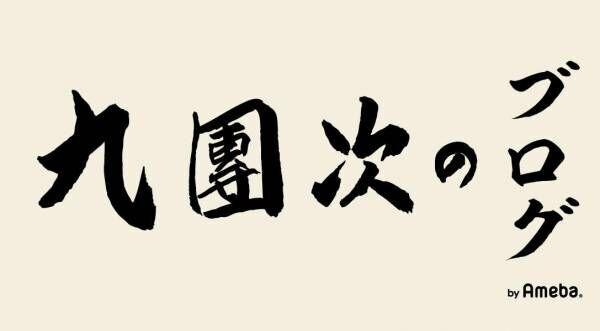 市川九團次、三宅健の歌舞伎への姿勢に感銘「あれだけのスターでありながら気さく」