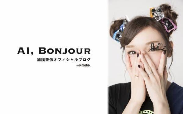 加護亜依、娘が自身と似ているところを明かす「変なところ似ちゃったなぁ、、、、」