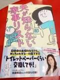 くわばたりえ、野々村友紀子に会い緊張「当時から 尊敬しておりました」