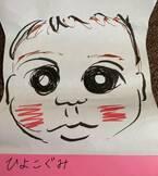 森崎友紀、夫が描いた似顔絵に驚き「そっくり過ぎてビックリ…」