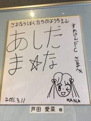波田陽区、8年前の芦田愛菜のサインに感心「ハンパないですね!」
