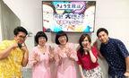 森口博子、徳井義実&ビビる大木らとの集合ショットを公開「相変わらずの安心安定」