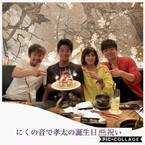 三浦りさ子、次男の誕生日を家族でお祝い「また行きたい」