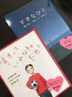 稲垣吾郎、最近のお薦めを紹介「親子で読んでほしい素敵な作品」