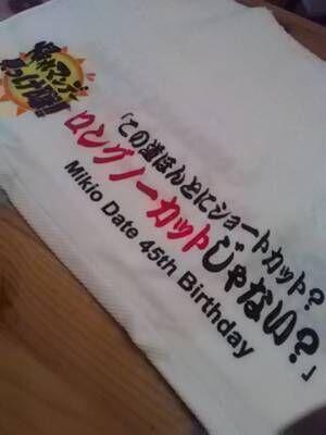 サンド伊達、誕生日にもらったタオルを公開「みんなで長生きしましょう」