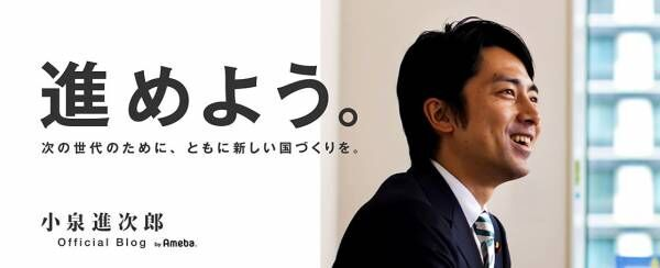 """小泉進次郎氏、初当選からの10年を振り返る報告会で「違う意味での""""おめでとう""""本当にありがとうございます」"""
