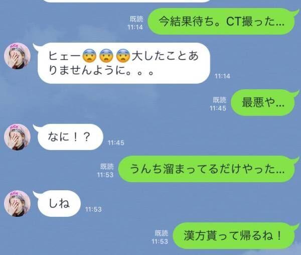 芸人・みなみかわ、妻がブチ切れたCT検査の結果を報告「まだ死ねないよ!!」