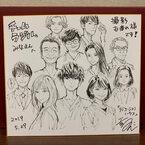 鈴木伸之、原作『ラジハ』の作画・モリタイシ先生が描いた似顔絵を公開「見惚れていました」