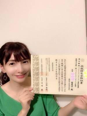 眞方富美子アナ、ファイナンシャルプランナー2級の合格を報告「局アナ時代以来の徹夜でした笑」