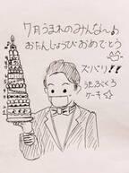 """横山だいすけ、""""7月生まれのみんな""""をイラストで祝福「可愛い」「豪華~」の声"""