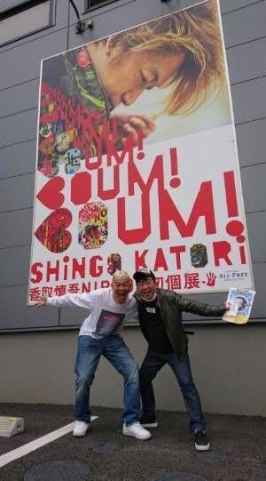 天野ひろゆき、ウド鈴木と香取慎吾の個展へ「僕の知っている王子とは違う」