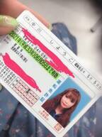 中川翔子、本名が記載された運転免許証を公開「ぜんぶ一発合格できました!!」