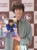 刀剣男士・横田龍儀、初の写真集発売イベントを開催 目標は「仮面ライダー」