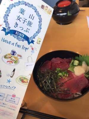 たんぽぽ・川村、3000円で葉山を満喫「ランチにお土産まで付いて」