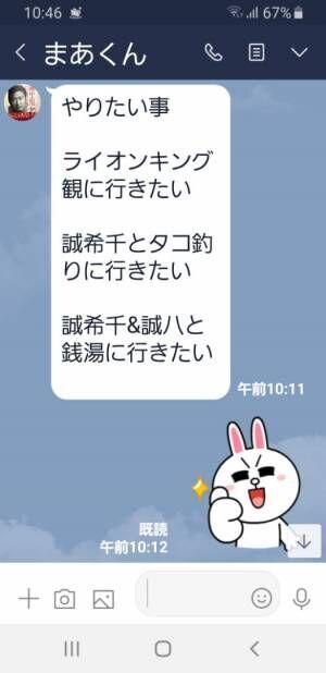 """小原正子、夫・マック鈴木の""""やりたい事""""が届いたLINE「可愛い」「全部叶えて」の声"""
