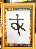 東尾理子、子ども達の書初めを公開「性格の差が出てる」