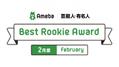 誕生日にアメブロを開始した才賀紀左衛門ら アメブロ2月度Best Rookie賞を発表