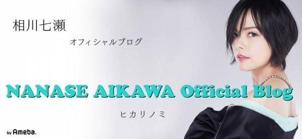相川七瀬、1年かけて準備した次男の卒業式を迎え「今やれることを最大限にやりきった一日でした」