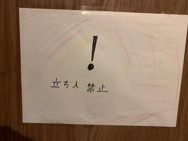 杉浦太陽、長男が部屋に貼った紙にツッコミ「思春期か?w」