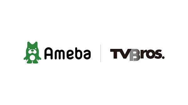 アメブロとTV Bros.がコラボ 人気ブロガーによる主婦向け情報誌『ママブロス』が発売