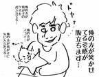 """吉木りさ、夫・和田正人の""""ドヤ顔""""に「若干腹立ちます」"""