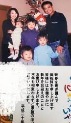 白城あやか、夫・中山秀征との12年前の年賀状「人生はあっという間ですね」