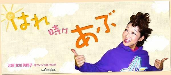 北陽・虻川、友人から届いたメッセージに感激「私もまだ母5歳だ」